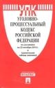 Уголовно-процессуальный кодекс на 25.10.16 с таблицей изменений